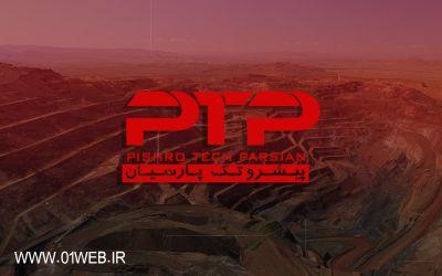 طراحی سایت دوزبانه سنگ پیشروتک پارسیان