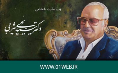 وب سایت شخصی دو زبانه دکتر یثربی