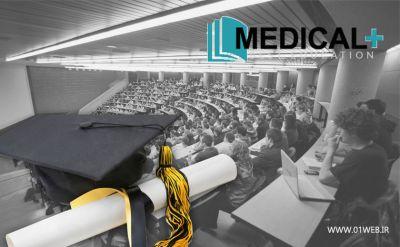 طراحی سایت آموزشگاهی مدیکال