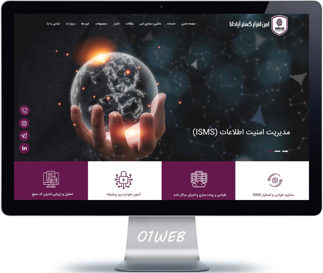 طراحی سایت امن افزار - 01WEB