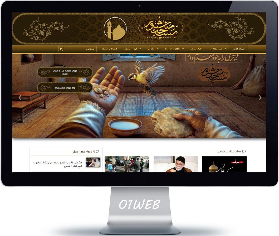 طراحی سایت مسجد منشور