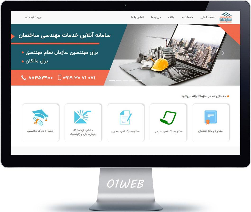 سامانه آنلاین خدمات مهندسی سازمانا