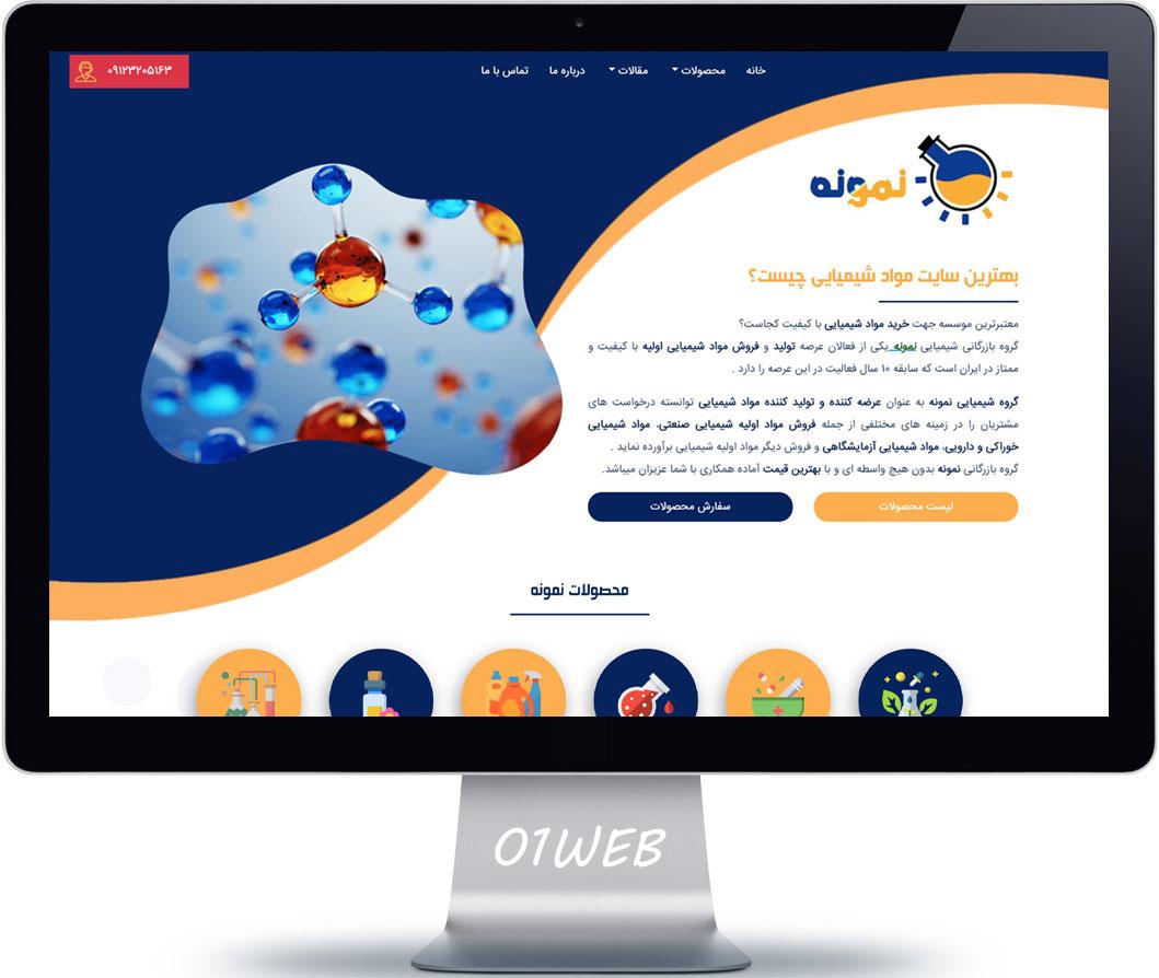 طراحی سایت صنعتی مواد شیمیایی نمونه